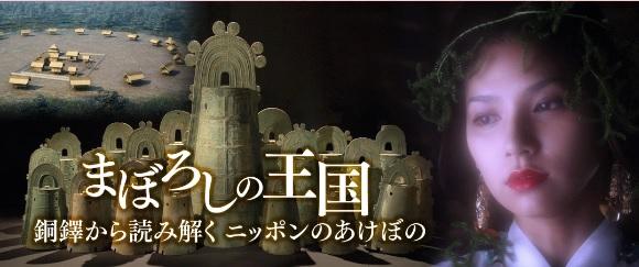 NHK総合 歴史秘話ヒストリア「まぼろしの王国 銅鐸から読み解く ...